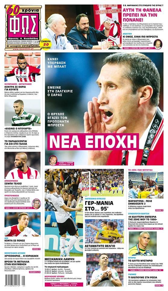 13f38963c3c Το Thrylos24.gr σας ταξιδεύει στο περίπτερο νωρίτερα ώστε να διαβάσετε τα  εξώφυλλα των αθλητικών εφημερίδων :
