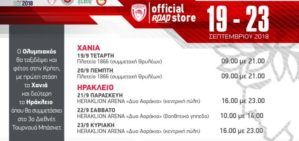Olympiacos BC Road Store