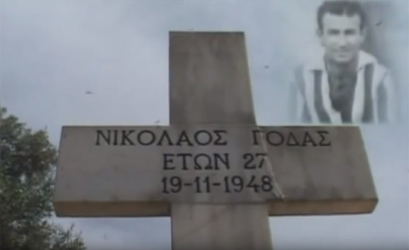 Ο θάνατος του Γόδα με την φανέλα του Ολυμπιακού