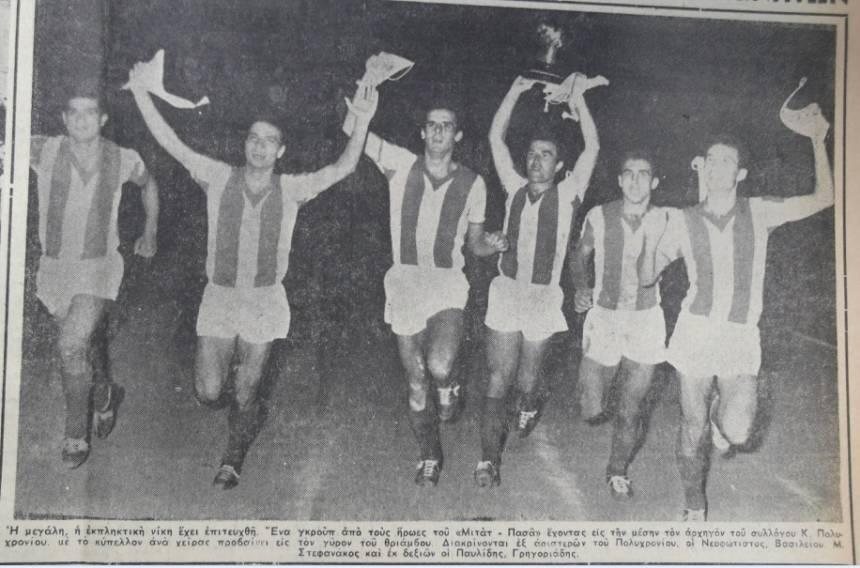 Ο Θρύλος πρωταθλητής των Βαλκανίων!