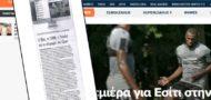 Ο ιδιοκτήτης του SDNA, Ιβάν Σαββίδης, η Paralot και οι πληρωμές του Open
