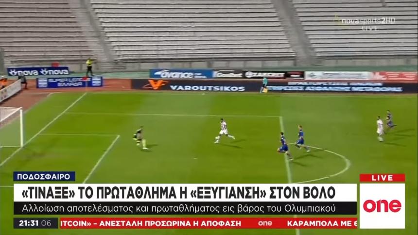 «Βόμβα» στο Ελληνικό Πρωτάθλημα! Τι συμβαίνει με την ιδιοκτησία του Βόλου;