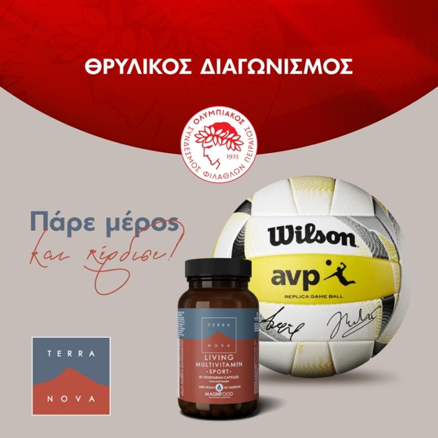 Θρυλικός διαγωνισμός του Ολυμπιακού με την Terranova Nutrition Greece! (pic)