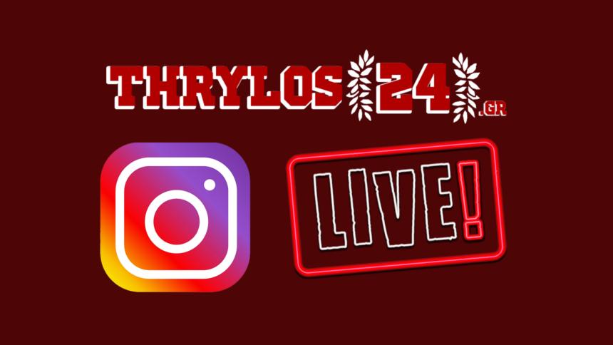 Live: Η εκπομπή του Thrylos24.gr στο Instagram!