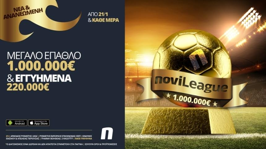 Novibet: Νέα NoviLeague με 1,000,000€ στον νικητή & 220,000€ εγγυημένα σε όλους!
