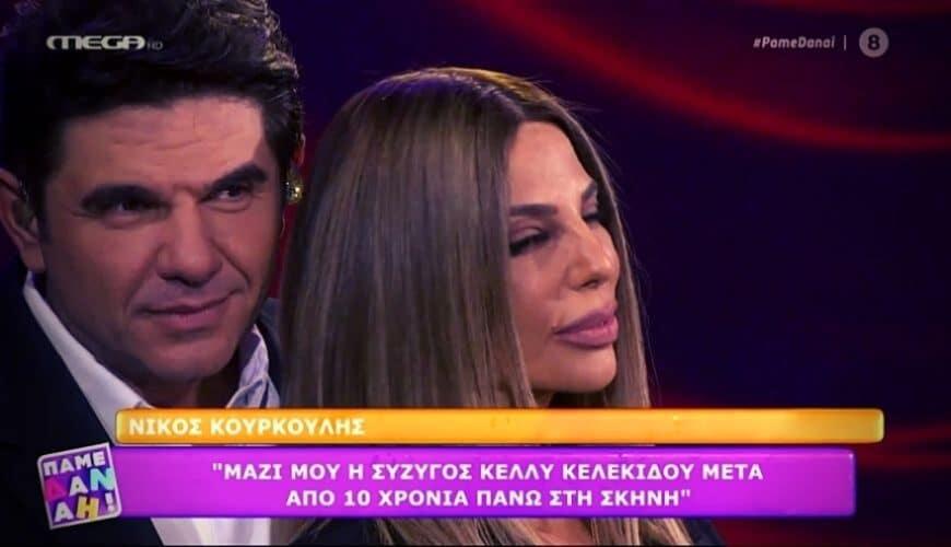Σπίτι με το MEGA Νίκος Κουρκούλης Κέλλυ Κελεκίδου