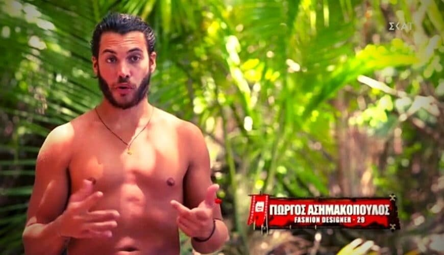 Survivor Ασημακόπουλος