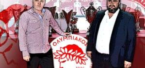 Μαρινάκης - Κουντούρης Ολυμπιακός