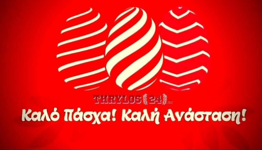 Thrylos24.gr Καλό Πάσχα Καλή Ανάσταση