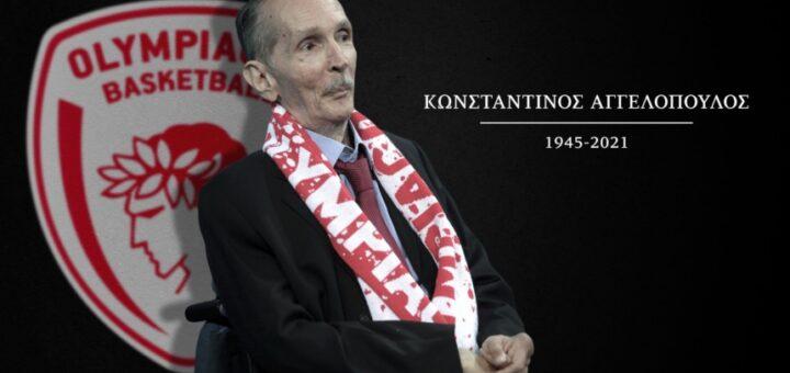 ΚΑΕ Ολυμπιακός Κωνσταντίνος Αγγελόπουλος