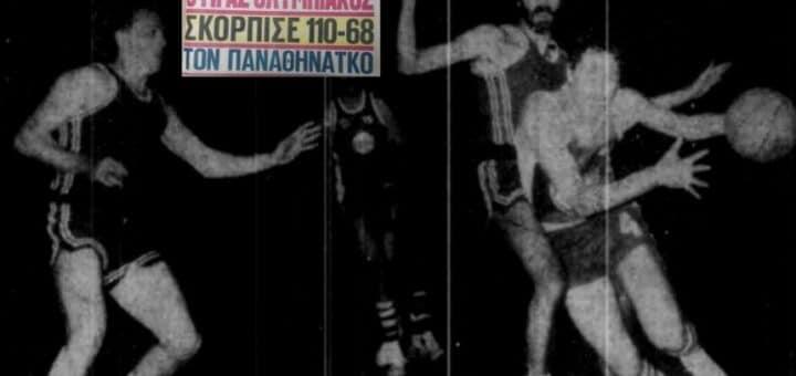 Το ΜΕΓΑΛΥΤΕΡΟ γλέντι του Θρύλου επί του ΠΑΟ: Τον σκόρπισε με το ευρύ 110-68!