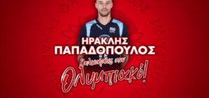 Παπαδόπουλος Ηρακλής